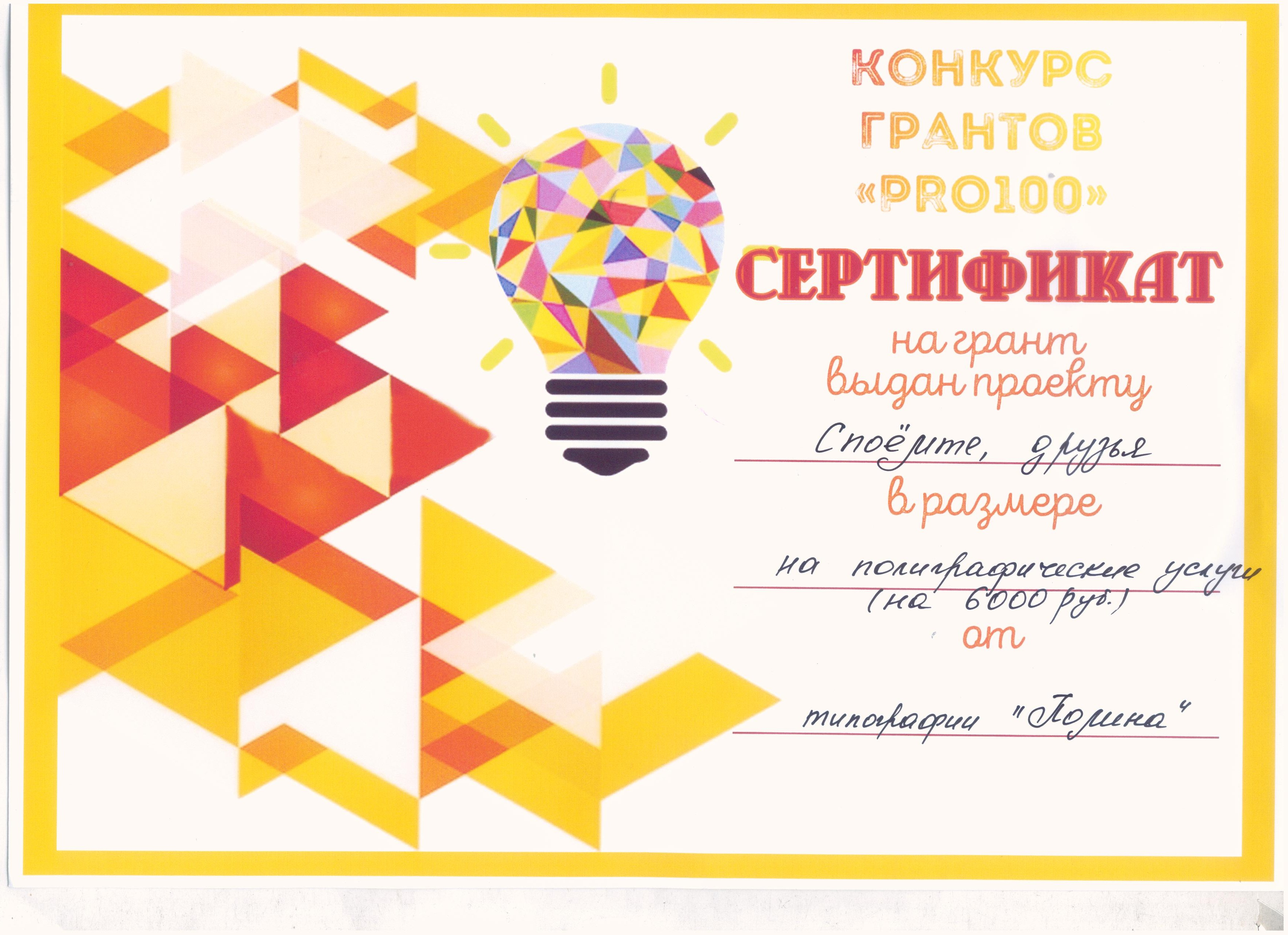 Все конкурсы проекты гранты